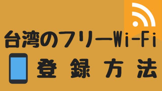 台湾フリーWi-Fi