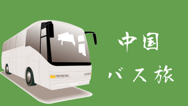 興坪から陽朔バス行き方