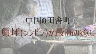 中国興坪シンピンブログ