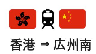 香港から広州