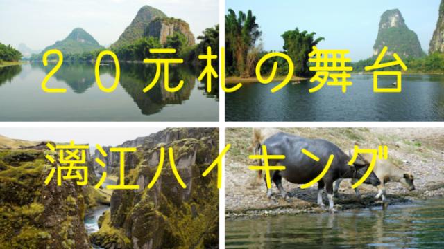 漓江ハイキング