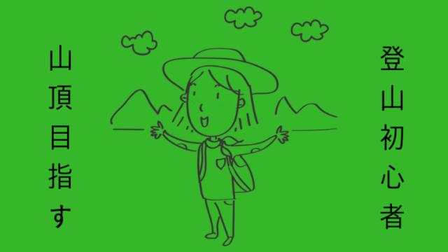 キナバル山サミット