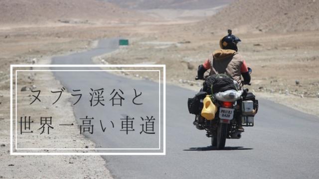 ヌブラ渓谷世界一高い車道