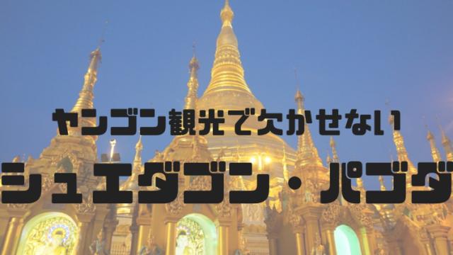 ヤンゴンおすすめ観光スポット