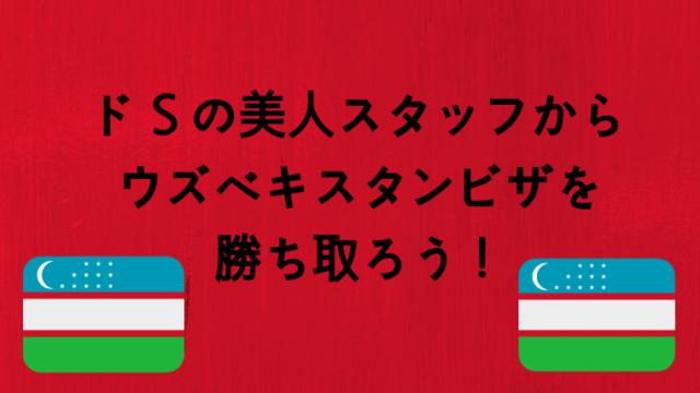 キルギスでウズベキスタンビザ取得