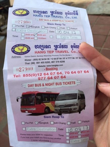 カンボジアからタイへの行き方