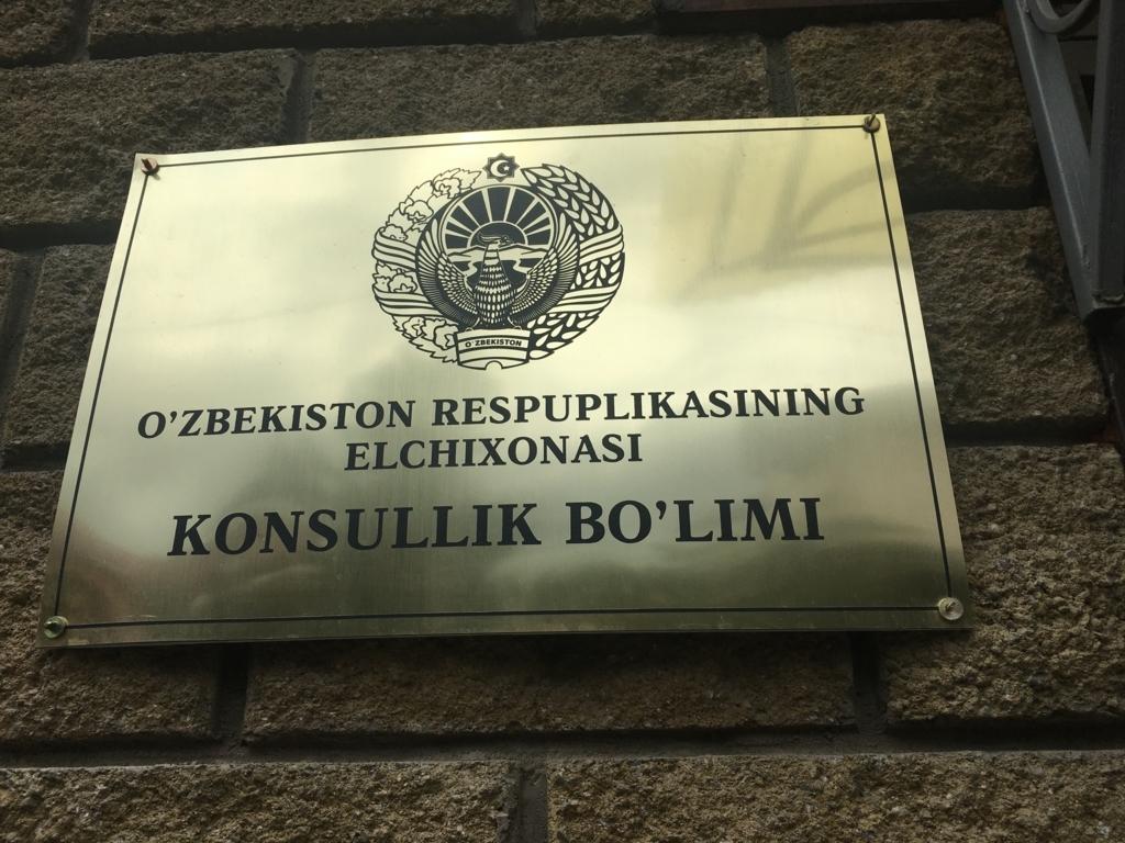 ビシュケクのウズベキスタン大使館
