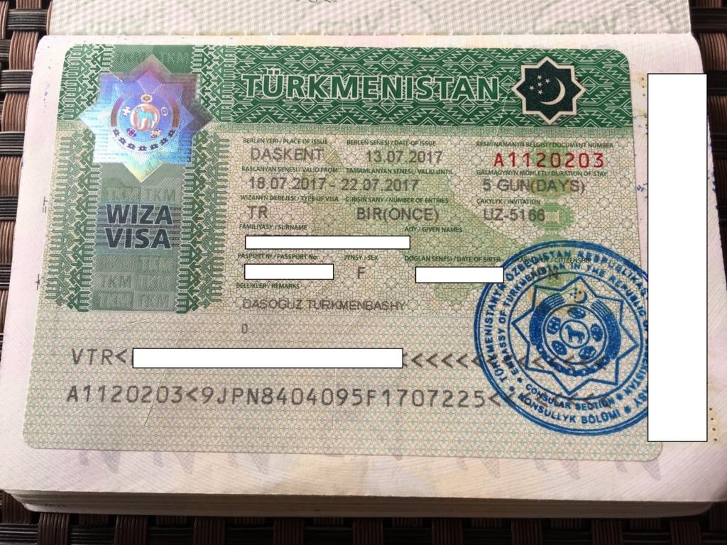 トルクメニスタンビザ取得方法