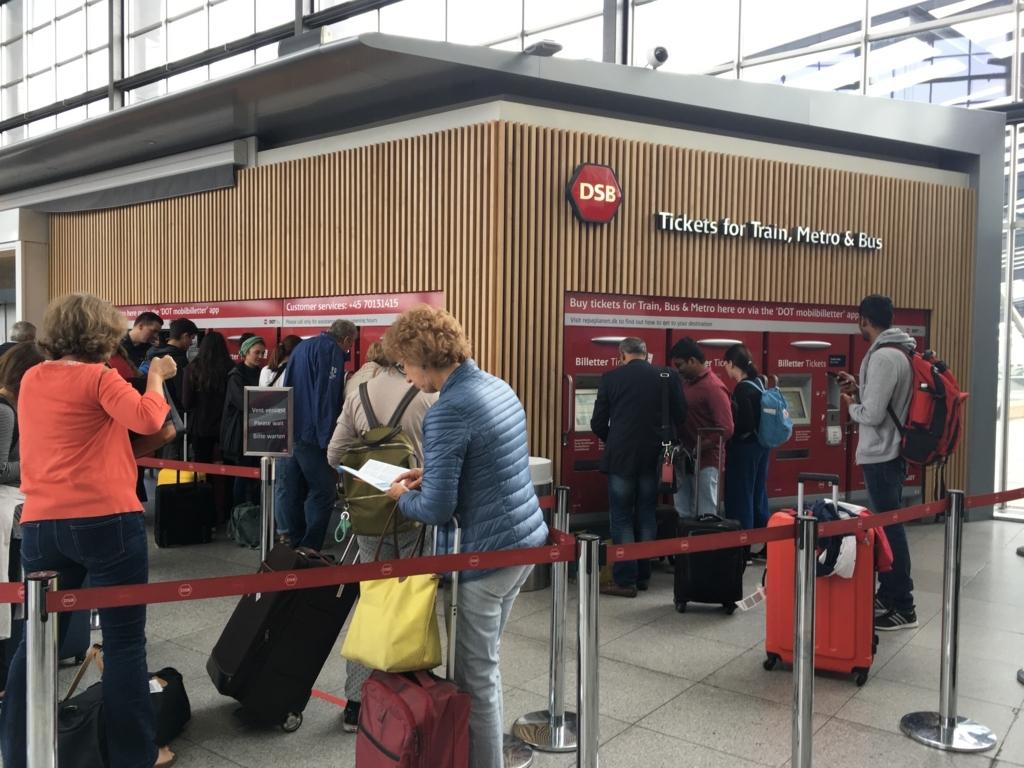 コペンハーゲン空港から市内へ 行き方
