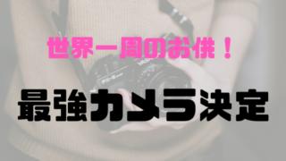 旅行用カメラ