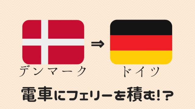 渡り鳥ラインデンマークからドイツ