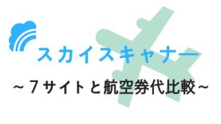 スカイスキャナー評判口コミ