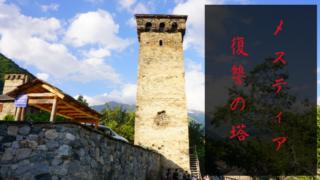 メスティア復讐の塔