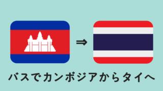 カンボジアからタイへの行き方バス