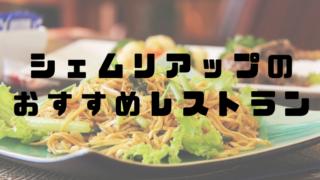 シェムリアップおすすめレストラン