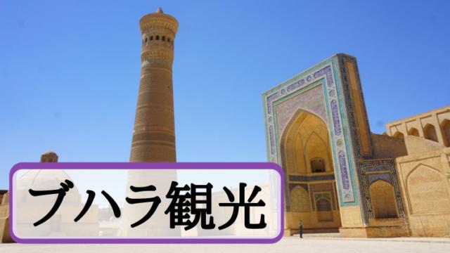 ウズベキスタンブハラ観光