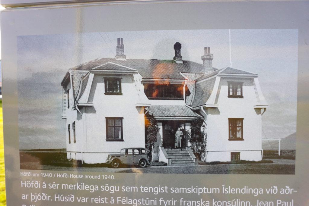 レイキャビク観光ホフディ・ハウス