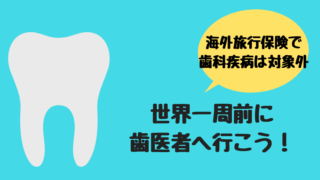 世界一周準備歯医者