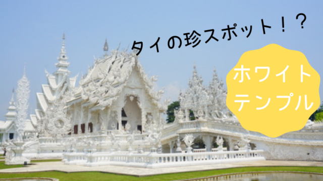 タイ・チェンライホワイトテンプル
