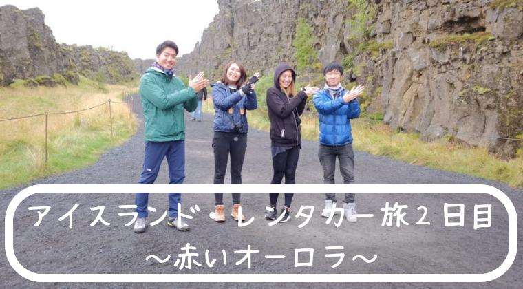 アイスランドレンタカー旅2日目ブログ
