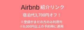 airbnb割引クーポン紹介コード