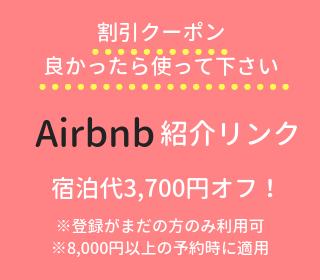 airbnb割引クーポン紹介リンク