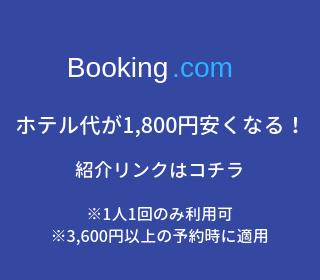 Booking.com割引クーポン紹介コード
