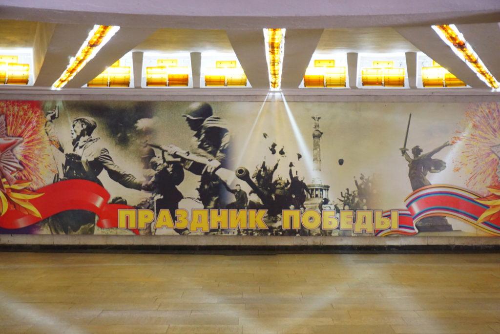 ミンスク勝利公園地下道