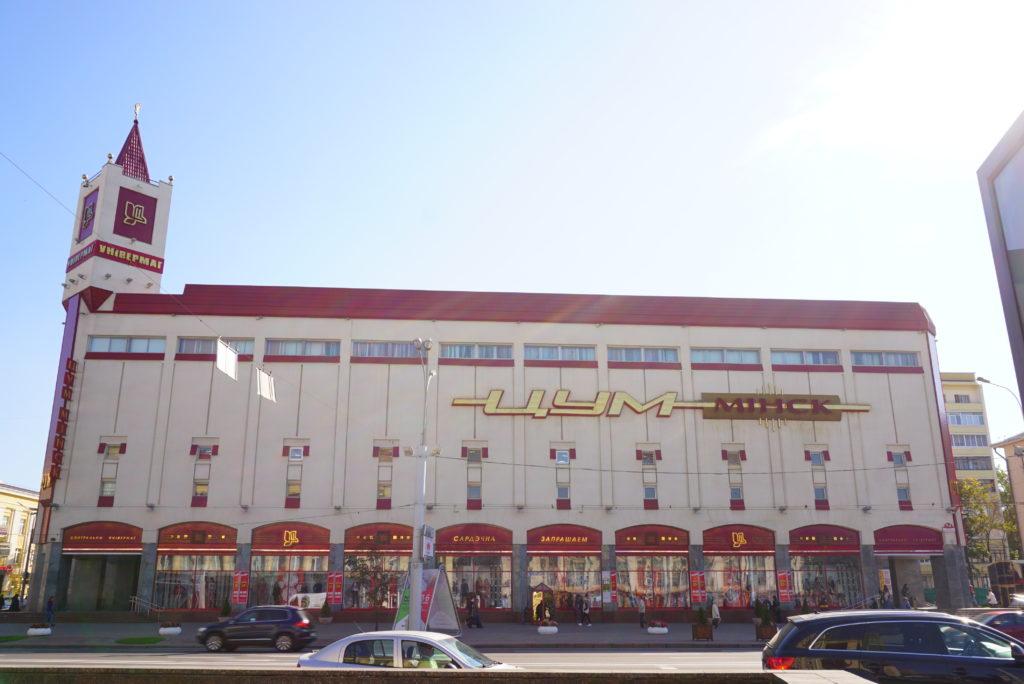 ミンスク百貨店