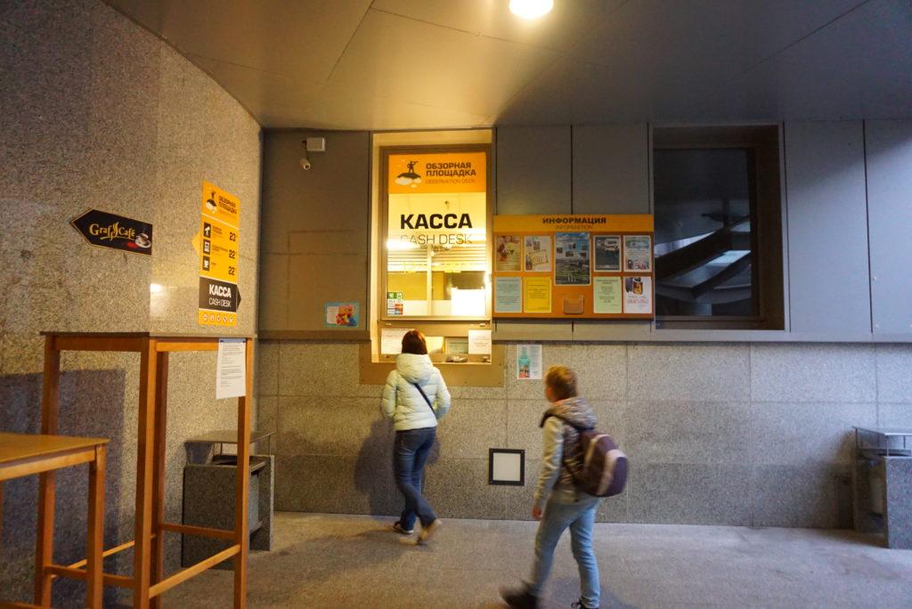 ミンスク図書館展望台