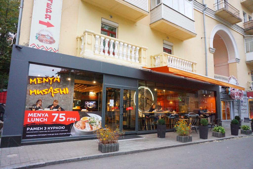 ウクライナキエフ麺屋武蔵