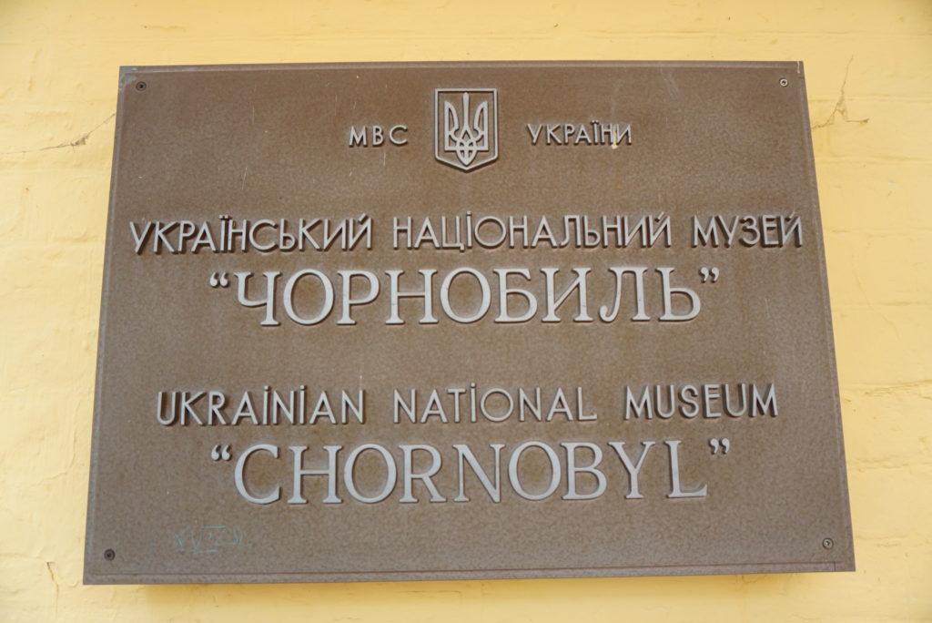 ウクライナ 国立チェルノブイリ博物館