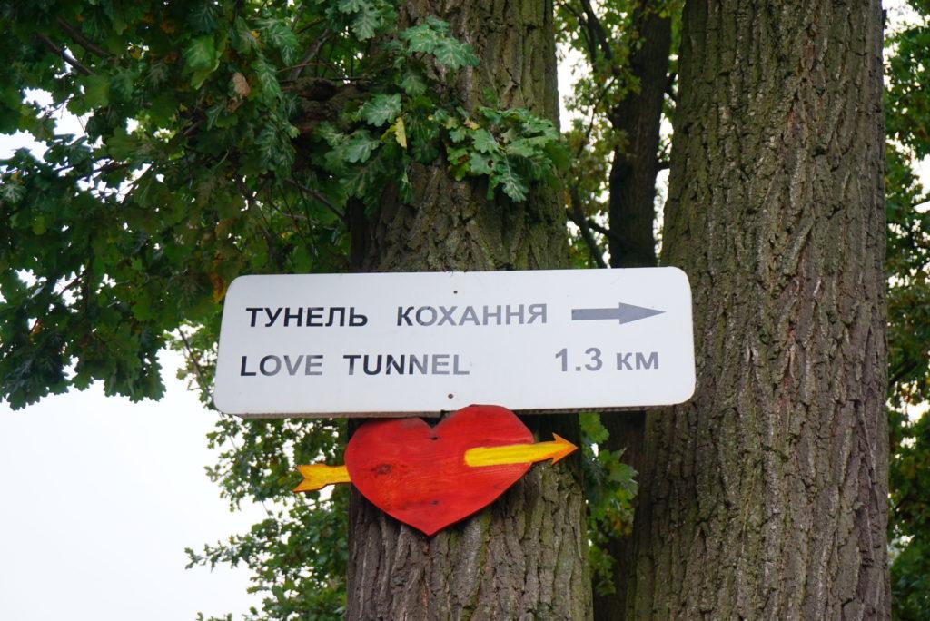 リヴィウから愛のトンネル