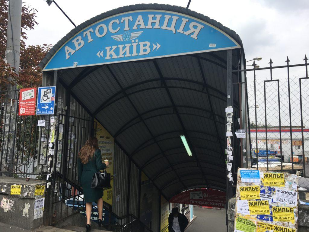 キエフからリヴィウへ