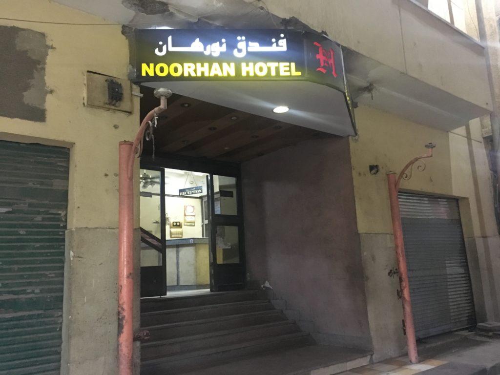 アスワン ホテル