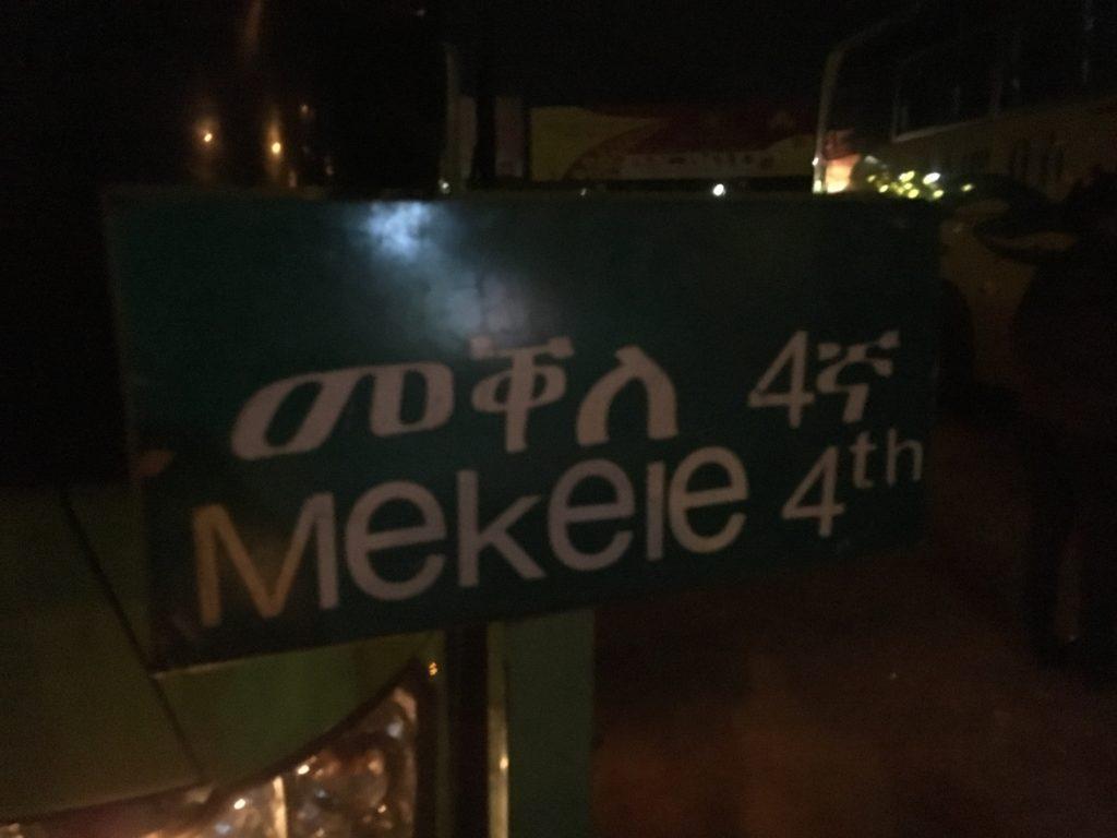 アディスアベバからメケレへ