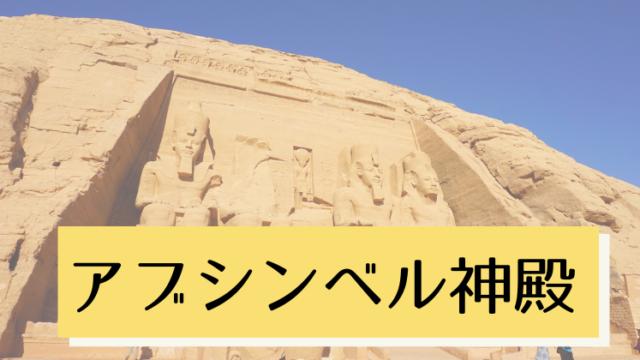 アブシンベル神殿 ブログ