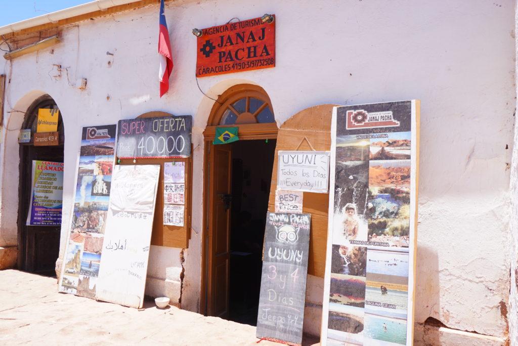 アタカマの旅行会社
