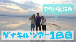 ダナキルツアー ブログ