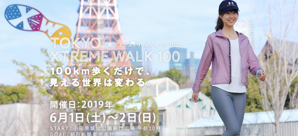 東京エクストリームウォーク100