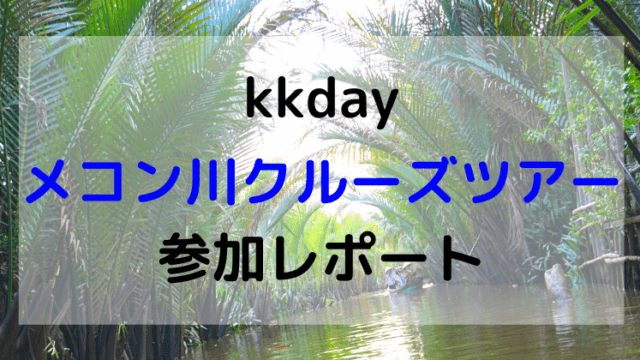 メコン川クルーズブログ